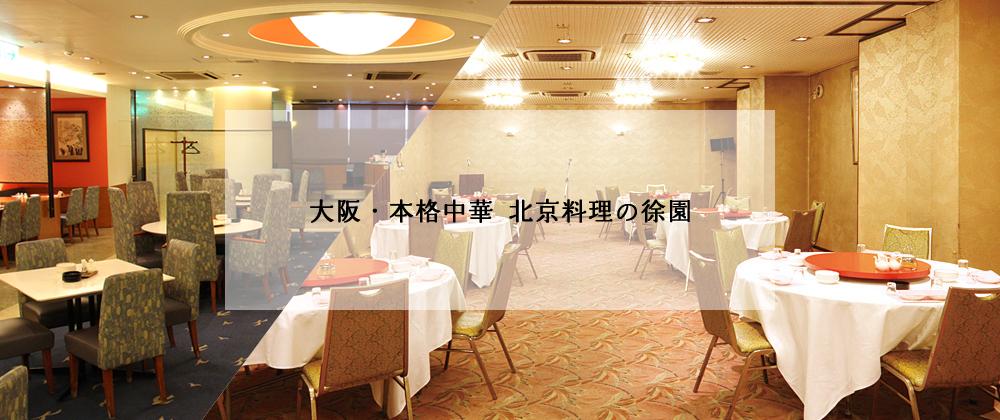 高級中華料理店を大阪や本町でお探しなら【華都飯 …